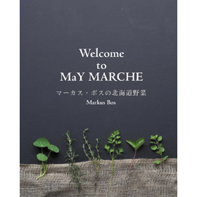 Welcom to May MARCHEマーカス・ボスの北海道野菜